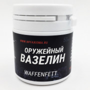 Вазелин оружейный (Waffenfett) НПФ Аксиома, 50 мл, VAZELIN01