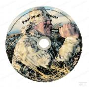 Обучающий диск «Разговор с гусем»