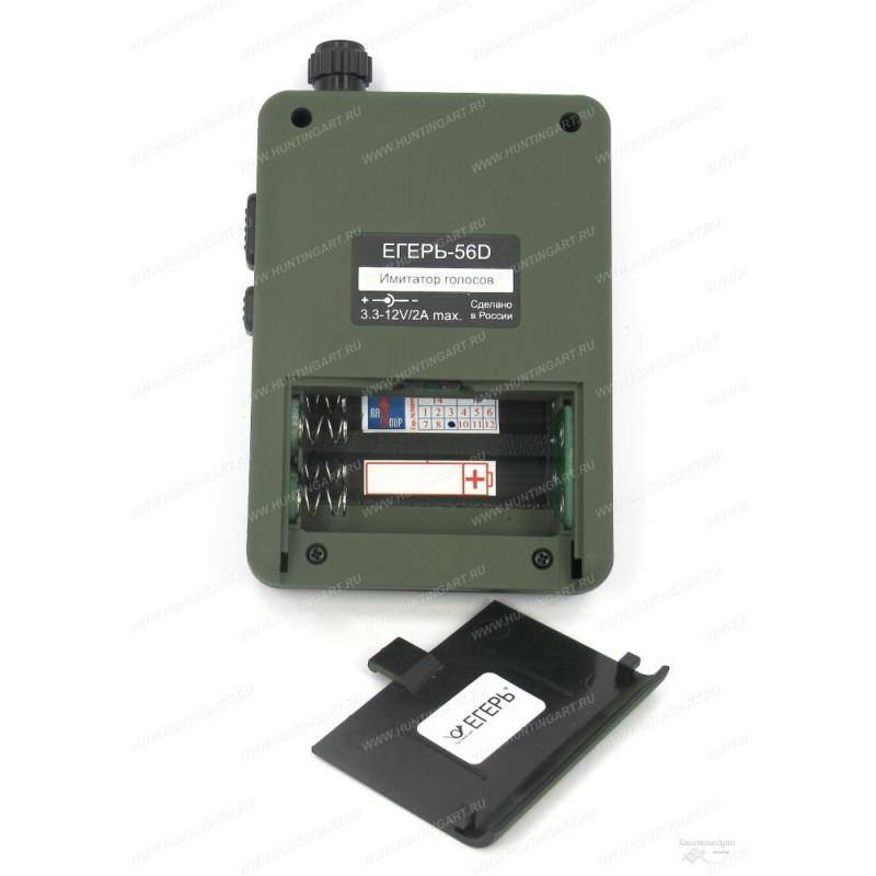 Манок электронный Егерь-56D с активным динамиком Егерь и духовым манком
