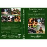 Трофей-мечта из Венгрии (DVD фильм от HuntersVideo®)