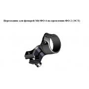 Адаптер переходник для фонарей ФО-2 - М6